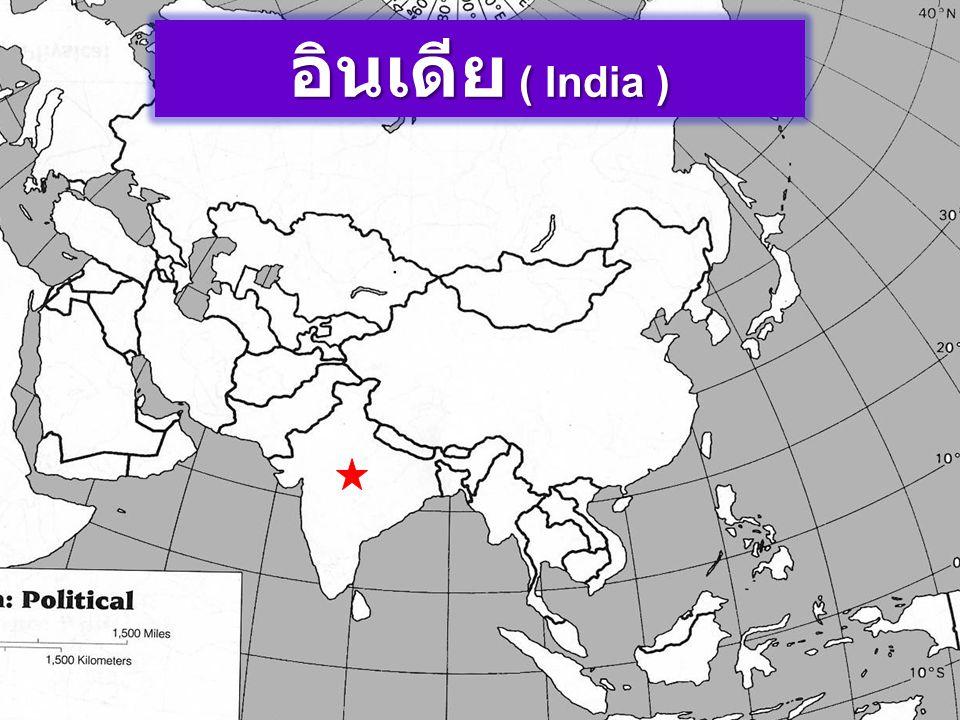 อินเดีย ( India )