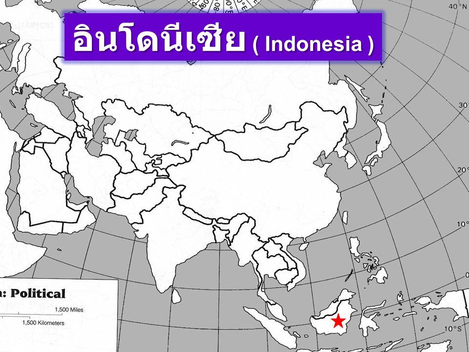 อินโดนีเซีย ( Indonesia )