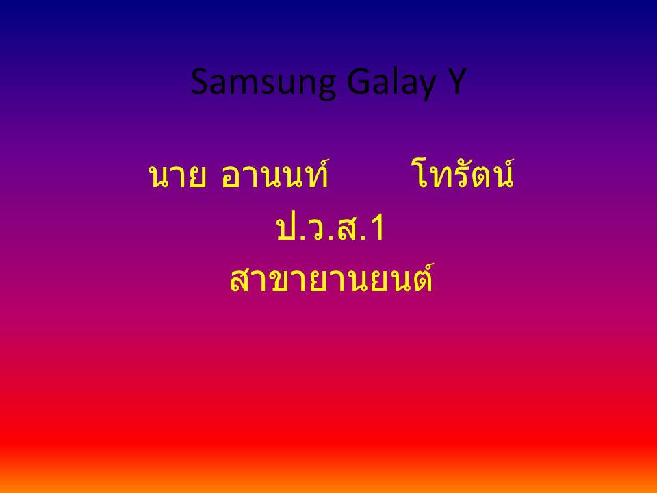 Samsung Galay Y นาย อานนท์โทรัตน์ ป. ว. ส.1 สาขายานยนต์