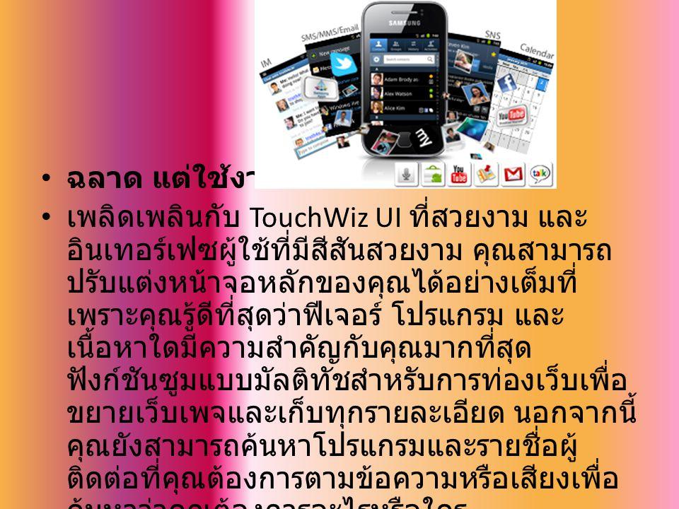 เติมสีสันให้กับชีวิตสมาร์ทไลฟ์ของคุณ หลากหลายสีสัน ตอบสนองทุกความต้องการ ของคุณได้อย่างลงตัว จับคู่สีเข้ากับอารมณ์ ความรู้สึกของคุณ และแสดงออกด้วย Samsung GALAXY Y * สีที่เลือกได้อาจแตกต่างกันไปในแต่ละ ท้องถิ่น