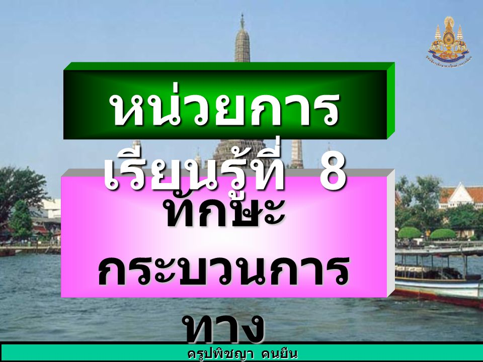 ทักษะ กระบวนการ ทาง คณิตศาสตร์ หน่วยการ เรียนรู้ที่ 8