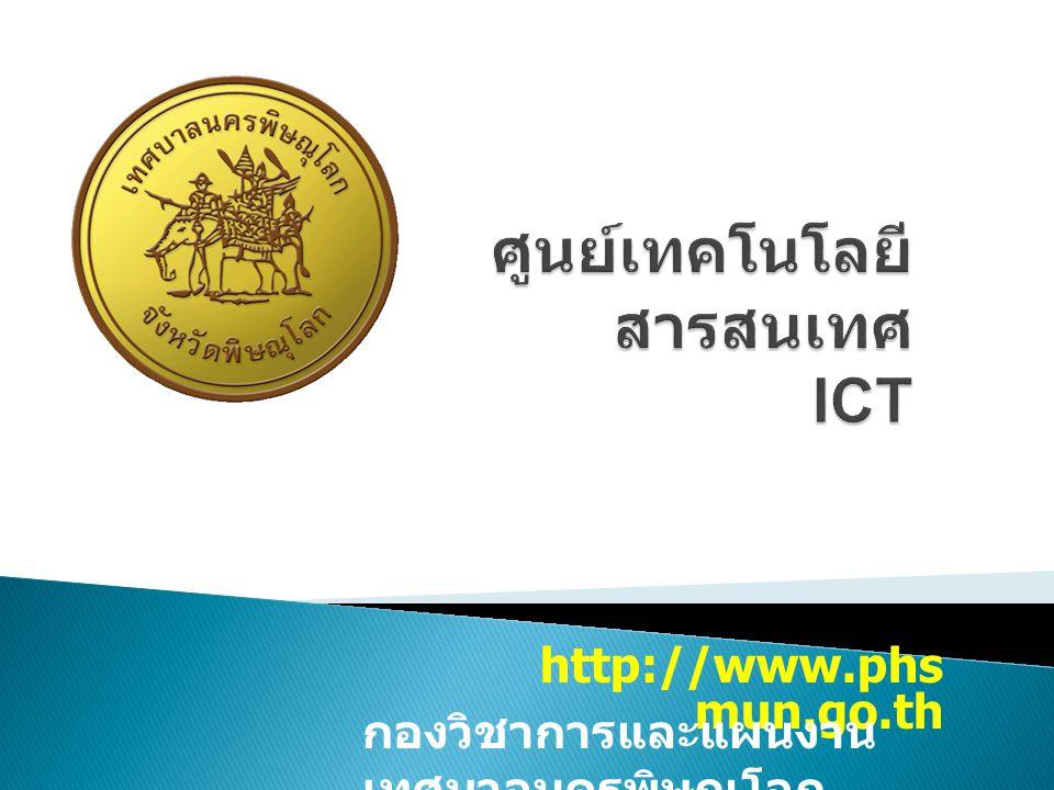 http://www.phs mun.go.th กองวิชาการและแผนงาน เทศบาลนครพิษณุโลก