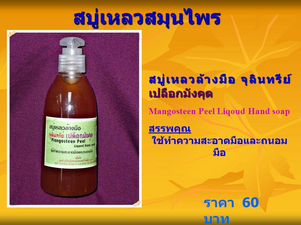 สบู่เหลวสมุนไพร สบู่เหลวล้างมือ จุลินทรีย์ เปลือกมังคุด Mangosteen Peel Liqoud Hand soap สรรพคุณ ใช้ทำความสะอาดมือและถนอม มือ ราคา 60 บาท