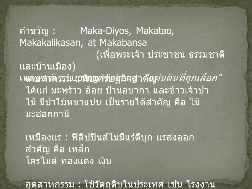 คำขวัญ : Maka-Diyos, Makatao, Makakalikasan, at Makabansa ( เพื่อพระเจ้า ประชาชน ธรรมชาติ และบ้านเมือง ) เพลงชาติ : Lupang Hinirang