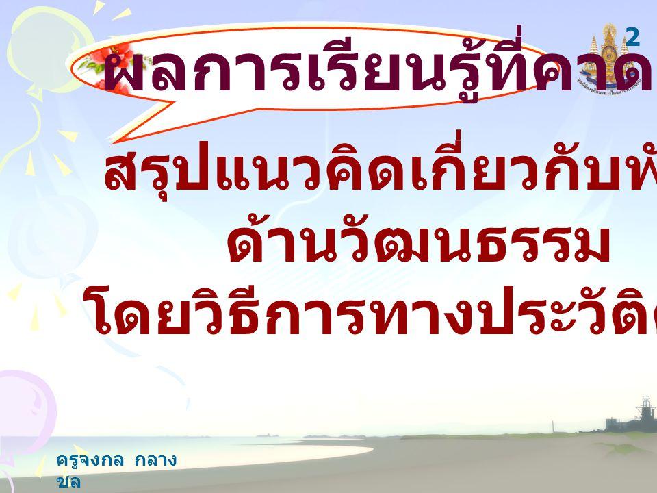 ครูจงกล กลาง ชล 3 แนวคิดพัฒนาการด้าน วัฒนธรรมไทย - สมัยโบราณ - สมัยใหม่
