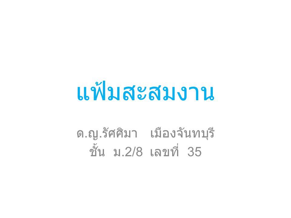 แฟ้มสะสมงาน ด. ญ. รัศศิมา เมืองจันทบุรี ชั้น ม.2/8 เลขที่ 35