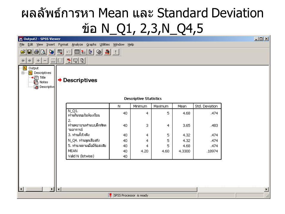 ผลลัพธ์การหา Mean และ Standard Deviation ข้อ N_Q1, 2,3,N_Q4,5