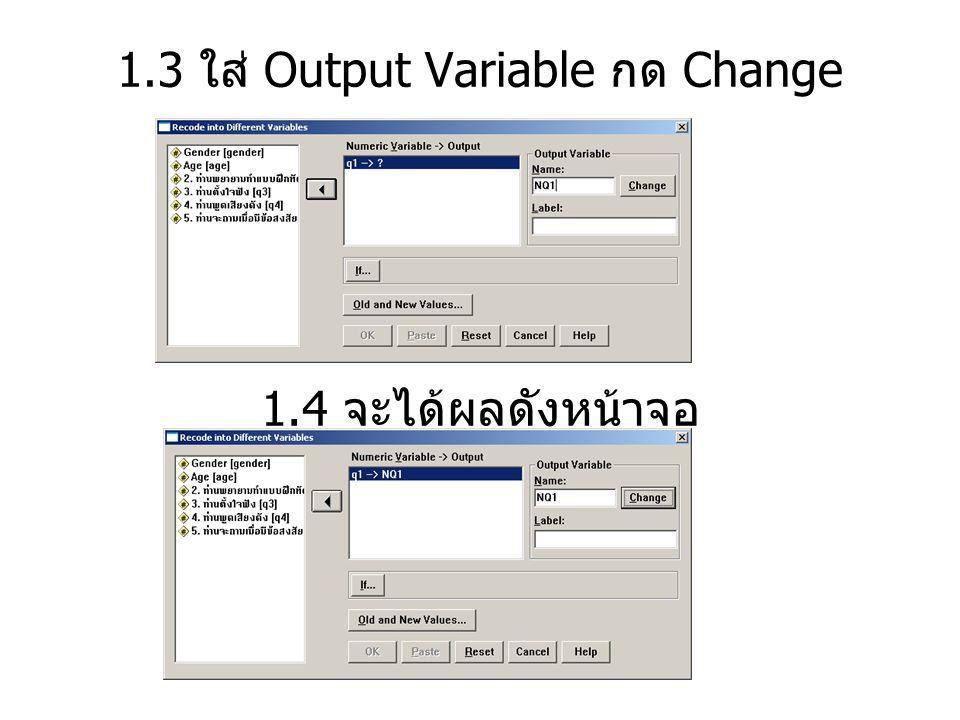 1.3 ใส่ Output Variable กด Change 1.4 จะได้ผลดังหน้าจอ