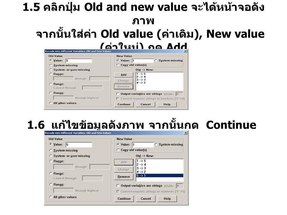 1.5 คลิกปุ่ม Old and new value จะได้หน้าจอดัง ภาพ จากนั้นใส่ค่า Old value ( ค่าเดิม ), New value ( ค่าใหม่ ) กด Add 1.6 แก้ไขขัอมูลดังภาพ จากนั้นกด Co