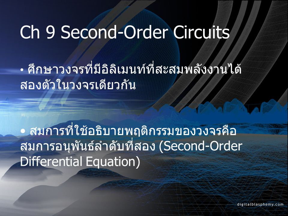 The Series RLC Circuit Overdamped Critically Damped Underdamped Resonant Frequency Damping Coefficient Damped Frequency