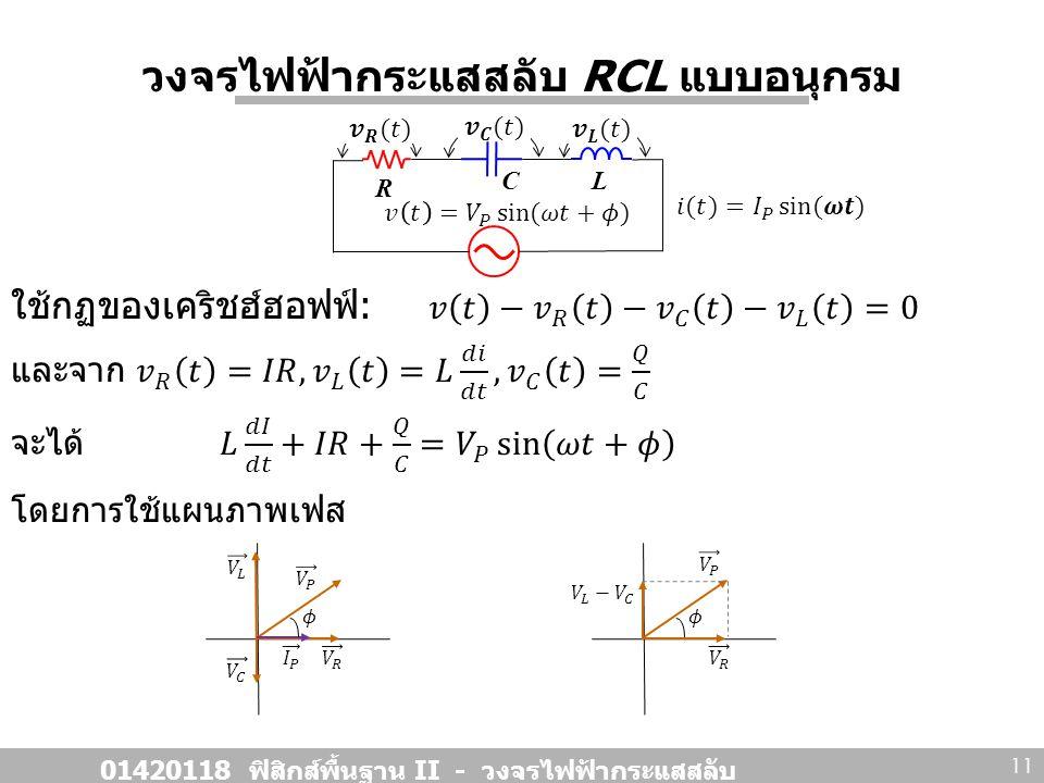 วงจรไฟฟ้ากระแสสลับ RCL แบบอนุกรม 01420118 ฟิสิกส์พื้นฐาน II - วงจรไฟฟ้ากระแสสลับ 11 CL R โดยการใช้แผนภาพเฟส