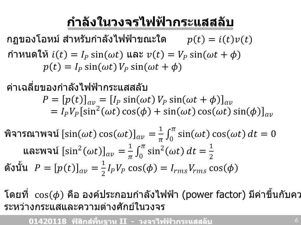 ความต้านทานในวงจรไฟฟ้ากระแสสลับ 01420118 ฟิสิกส์พื้นฐาน II - วงจรไฟฟ้ากระแสสลับ 7 หมายเหตุ : กระแสและศักย์ของตัวต้านทานมีเฟสตรงกัน R