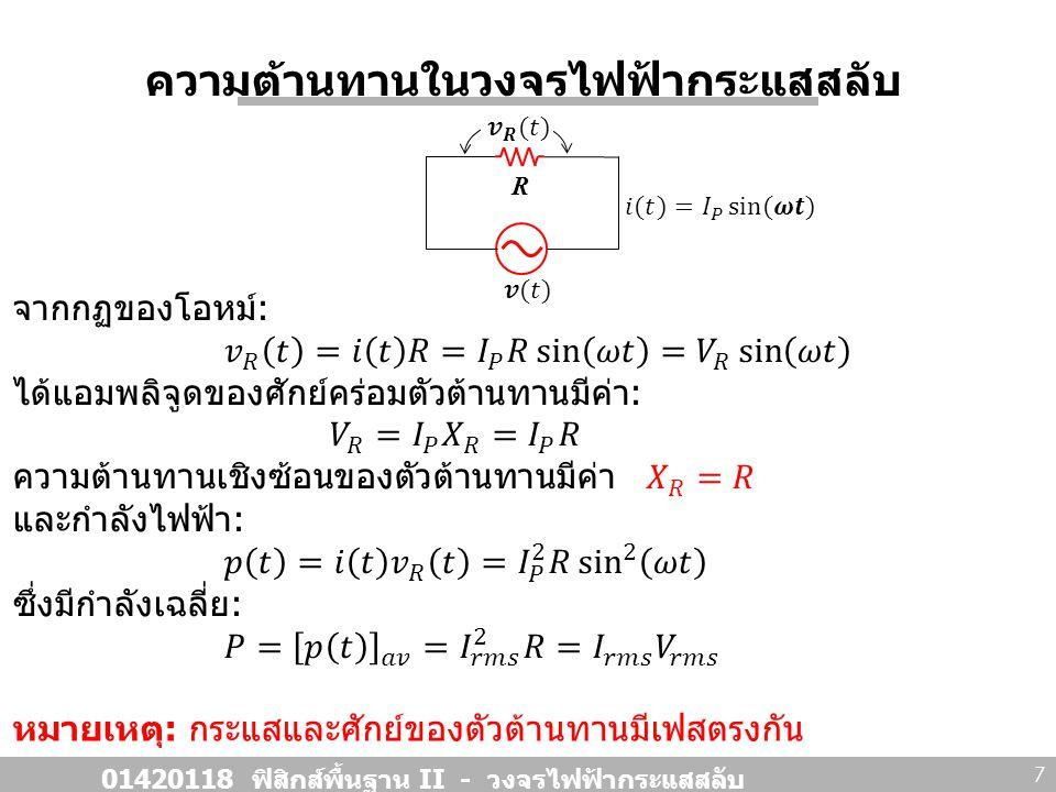 ความเหนี่ยวนำในวงจรไฟฟ้ากระแสสลับ 01420118 ฟิสิกส์พื้นฐาน II - วงจรไฟฟ้ากระแสสลับ 8 L