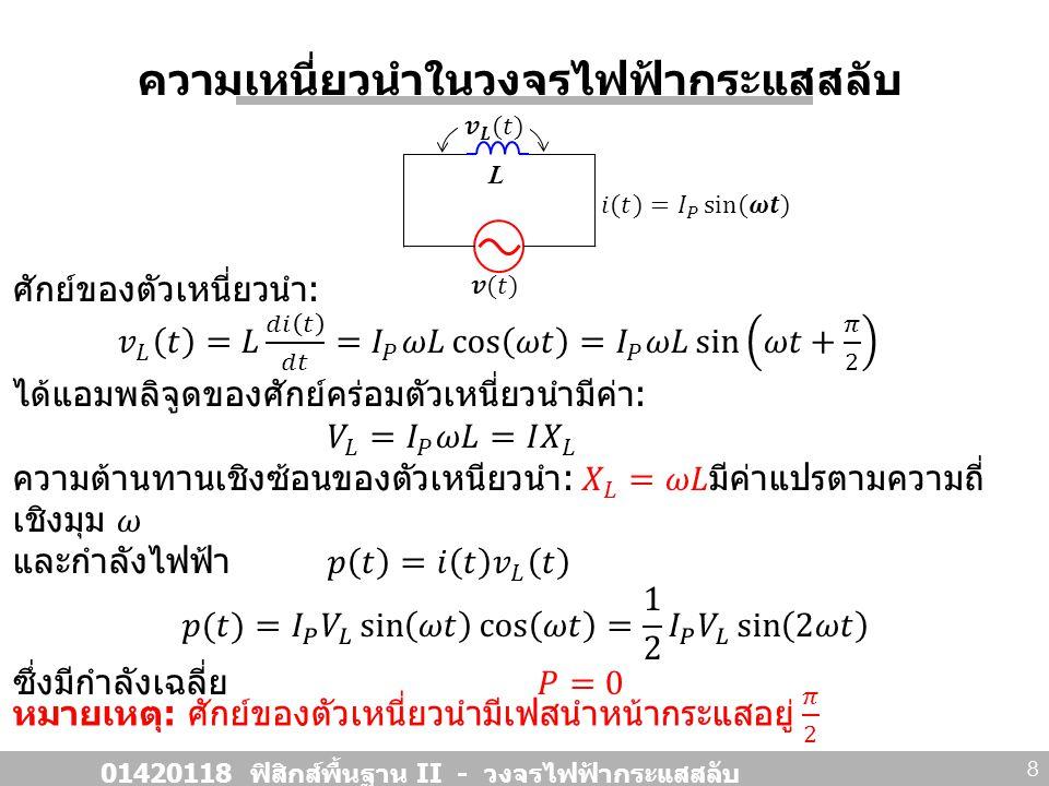 ความจุไฟฟ้าในวงจรไฟฟ้ากระแสสลับ 01420118 ฟิสิกส์พื้นฐาน II - วงจรไฟฟ้ากระแสสลับ 9 C