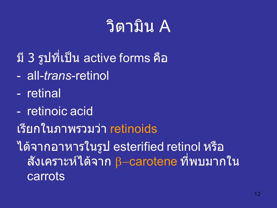 12 วิตามิน A มี 3 รูปที่เป็น active forms คือ -all-trans-retinol -retinal -retinoic acid เรียกในภาพรวมว่า retinoids ได้จากอาหารในรูป esterified retino