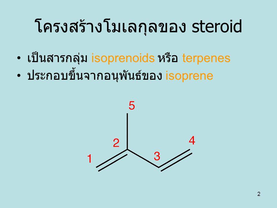 3 Steroids เป็นอนุพันธ์ของ perhydrocyclopentanophenanthrene