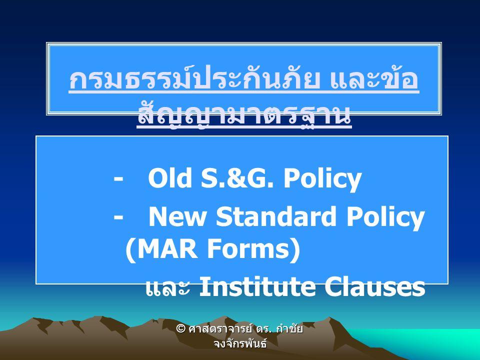กรมธรรม์ประกันภัย และข้อ สัญญามาตรฐาน - Old S.&G. Policy - New Standard Policy (MAR Forms) และ Institute Clauses © ศาสตราจารย์ ดร. กำชัย จงจักรพันธ์