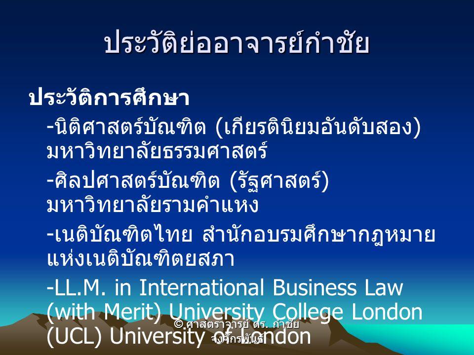 ประวัติย่ออาจารย์กำชัย ประวัติการศึกษา - นิติศาสตร์บัณฑิต ( เกียรตินิยมอันดับสอง ) มหาวิทยาลัยธรรมศาสตร์ - ศิลปศาสตร์บัณฑิต ( รัฐศาสตร์ ) มหาวิทยาลัยรามคำแหง - เนติบัณฑิตไทย สำนักอบรมศึกษากฎหมาย แห่งเนติบัณฑิตยสภา -LL.M.