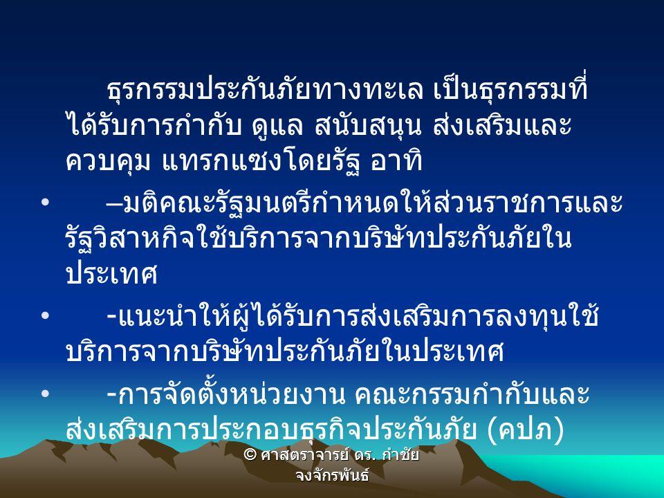 มาตรการทางกฎหมาย กฎหมายที่เกี่ยวข้องในประเทศไทย ป.