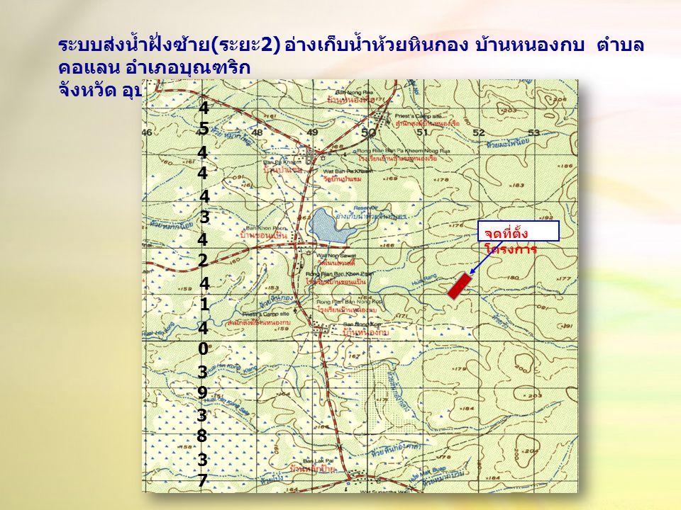 ระบบส่งน้ำฝั่งซ้าย ( ระยะ 2) อ่างเก็บน้ำห้วยหินกอง บ้านหนองกบ ตำบล คอแลน อำเภอบุณฑริก จังหวัด อุบลราชธานี 48 PWB 519 - 411 ระวาง 6038 I 4545 4 4343 42