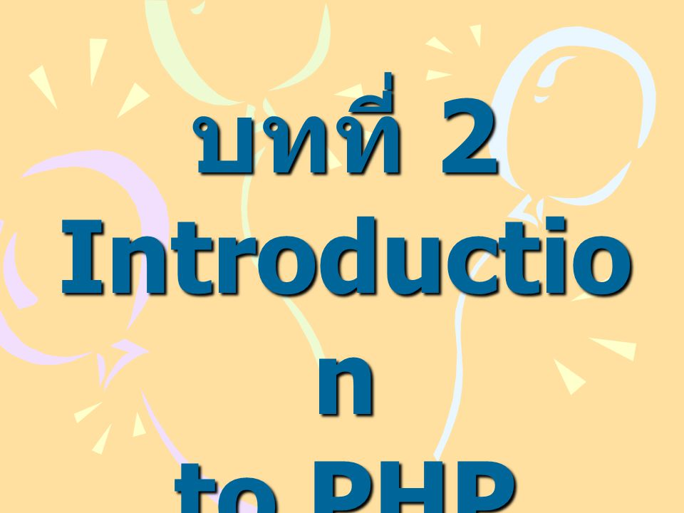 Intorduction to PHP2 -PHP -> Open Source - ไฟล์นามสกุล PHP สร้างจาก โปรแกรม -Macromedia Dreamweaver -FrontPage -NotePad -WordPad -Text Editor ทั่วไป