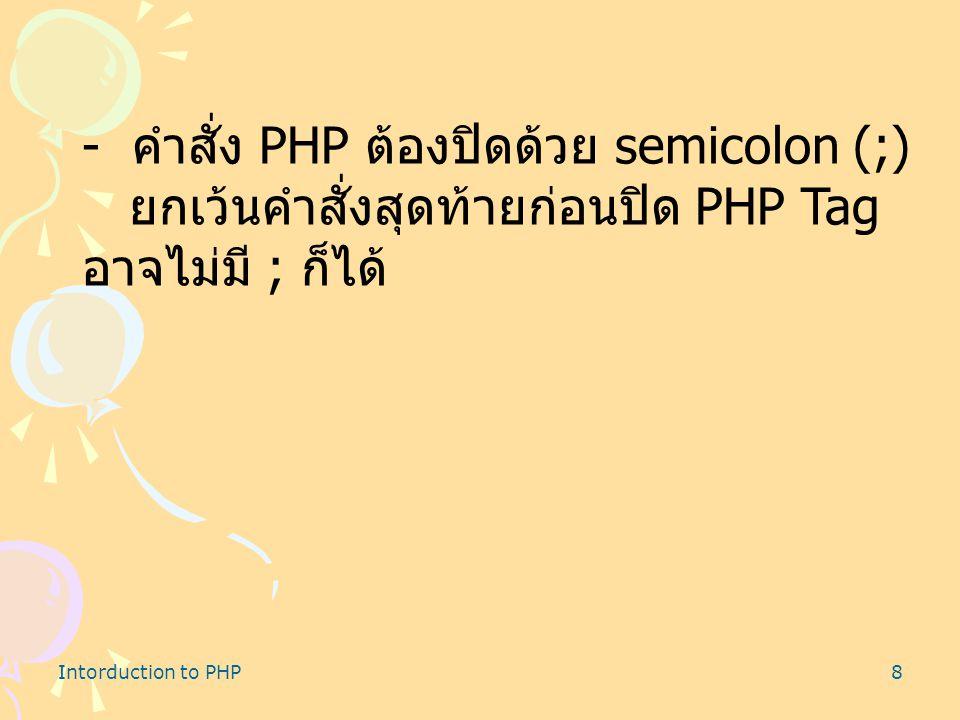 Intorduction to PHP8 - คำสั่ง PHP ต้องปิดด้วย semicolon (;) ยกเว้นคำสั่งสุดท้ายก่อนปิด PHP Tag อาจไม่มี ; ก็ได้