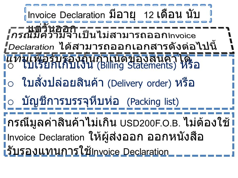o ใบเรียกเก็บเงิน (Billing Statements) หรือ o ใบสั่งปล่อยสินค้า (Delivery order) หรือ o บัญชีการบรรจุหีบห่อ (Packing list) กรณีมูลค่าสินค้าไม่เกิน USD
