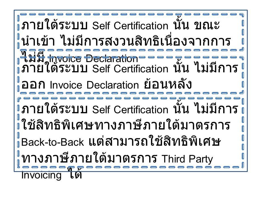 ภายใต้ระบบ Self Certification นั้น ขณะ นำเข้า ไม่มีการสงวนสิทธิเนื่องจากการ ไม่มี Invoice Declaration ภายใต้ระบบ Self Certification นั้น ไม่มีการ ออก