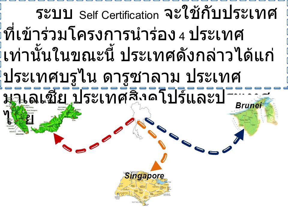 ระบบ Self Certification จะใช้กับประเทศ ที่เข้าร่วมโครงการนำร่อง 4 ประเทศ เท่านั้นในขณะนี้ ประเทศดังกล่าวได้แก่ ประเทศบรูไน ดารูซาลาม ประเทศ มาเลเซีย ป