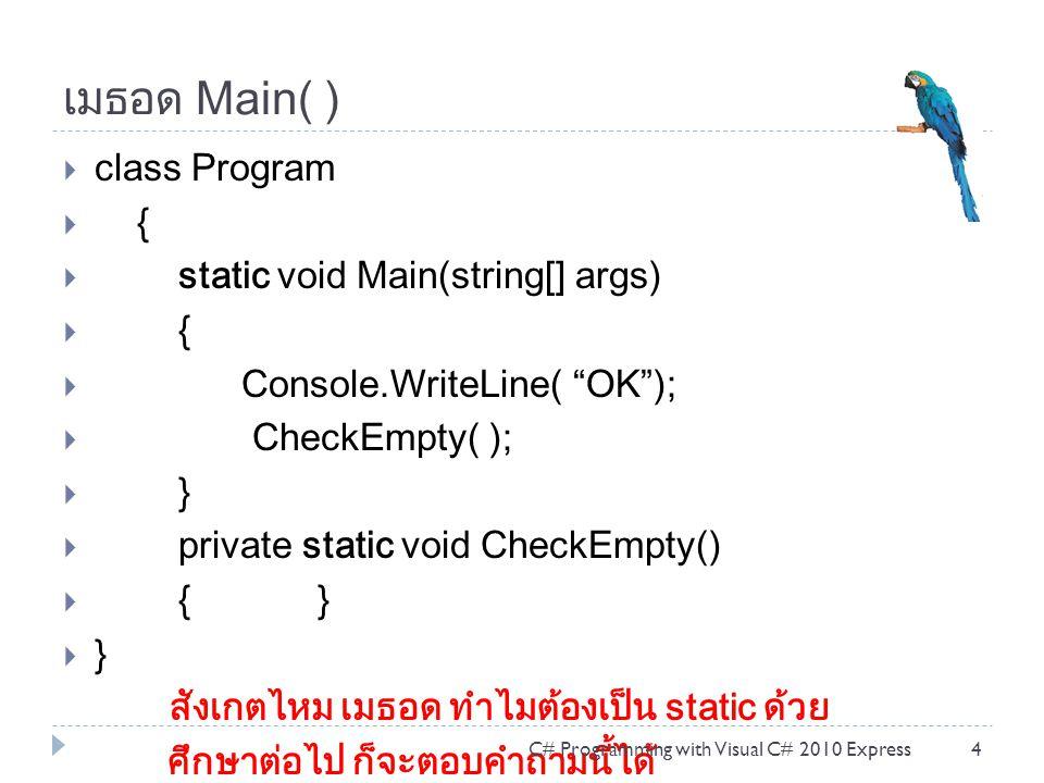 """เมธอด Main( )  class Program  {  static void Main(string[] args)  {  Console.WriteLine( """"OK"""");  CheckEmpty( );  }  private static void CheckEm"""