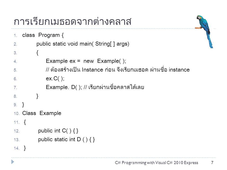 การเรียกเมธอดจากต่างคลาส 1. class Program { 2. public static void main( String[ ] args) 3. { 4. Example ex = new Example( ); 5. // ต้องสร้างเป็น Insta
