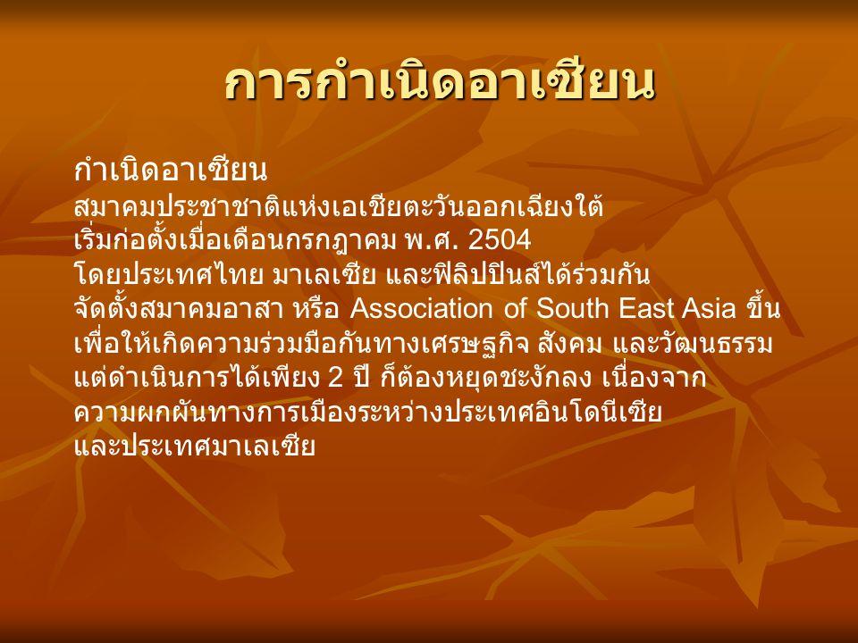 การกำเนิดอาเซียน กำเนิดอาเซียน สมาคมประชาชาติแห่งเอเชียตะวันออกเฉียงใต้ เริ่มก่อตั้งเมื่อเดือนกรกฎาคม พ. ศ. 2504 โดยประเทศไทย มาเลเซีย และฟิลิปปินส์ได