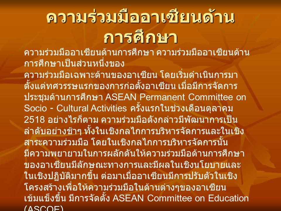 ความร่วมมืออาเซียนด้าน การศึกษา ความร่วมมืออาเซียนด้านการศึกษา ความร่วมมืออาเซียนด้าน การศึกษาเป็นส่วนหนึ่งของ ความร่วมมือเฉพาะด้านของอาเซียน โดยเริ่ม