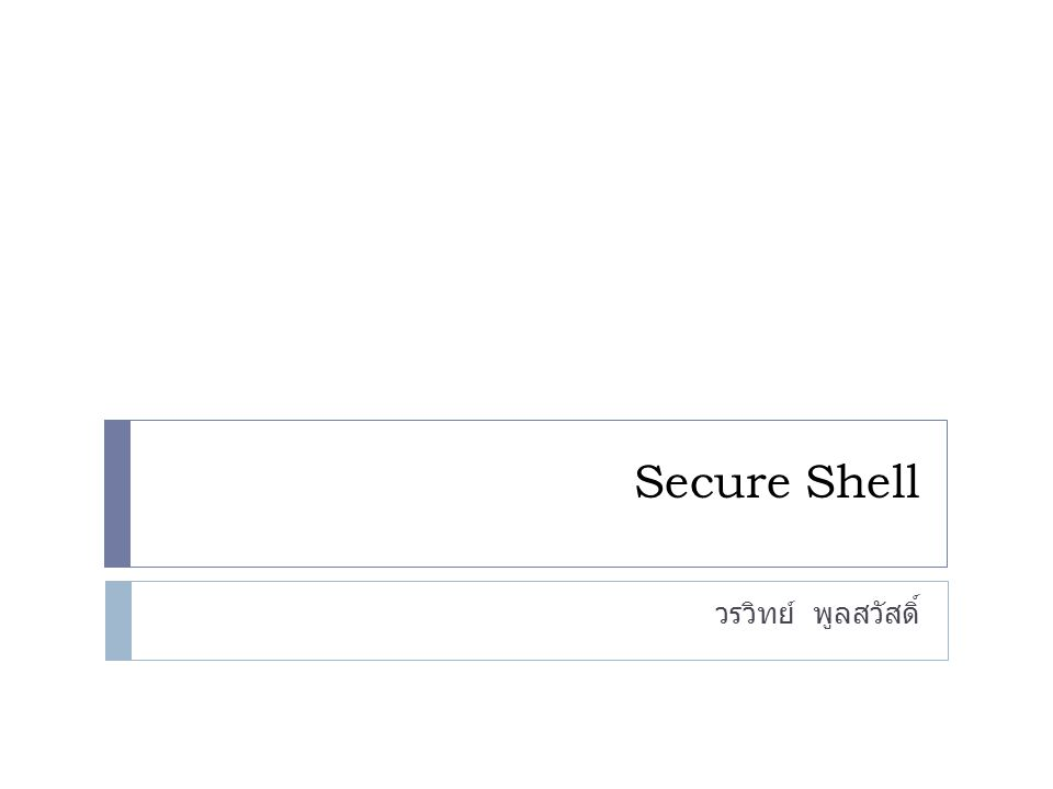 Secure Shell วรวิทย์ พูลสวัสดิ์
