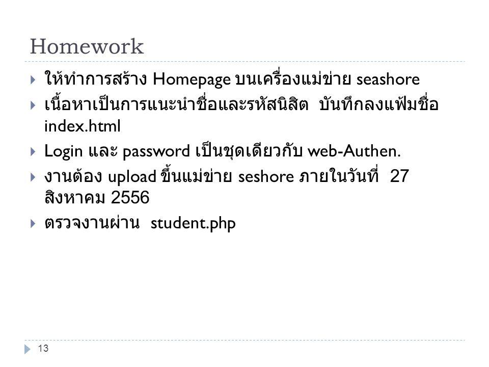 Homework  ให้ทำการสร้าง Homepage บนเครื่องแม่ข่าย seashore  เนื้อหาเป็นการแนะนำชื่อและรหัสนิสิต บันทึกลงแฟ้มชื่อ index.html  Login และ password เป็นชุดเดียวกับ web-Authen.