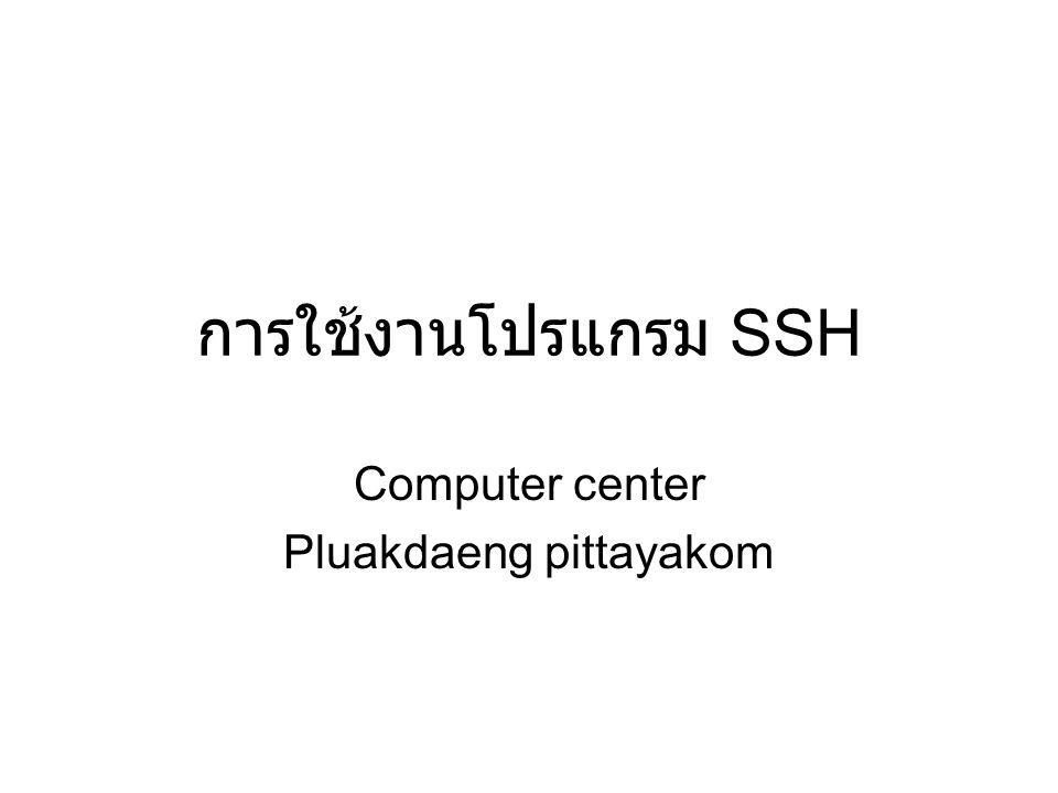 การใช้งานโปรแกรม SSH Computer center Pluakdaeng pittayakom