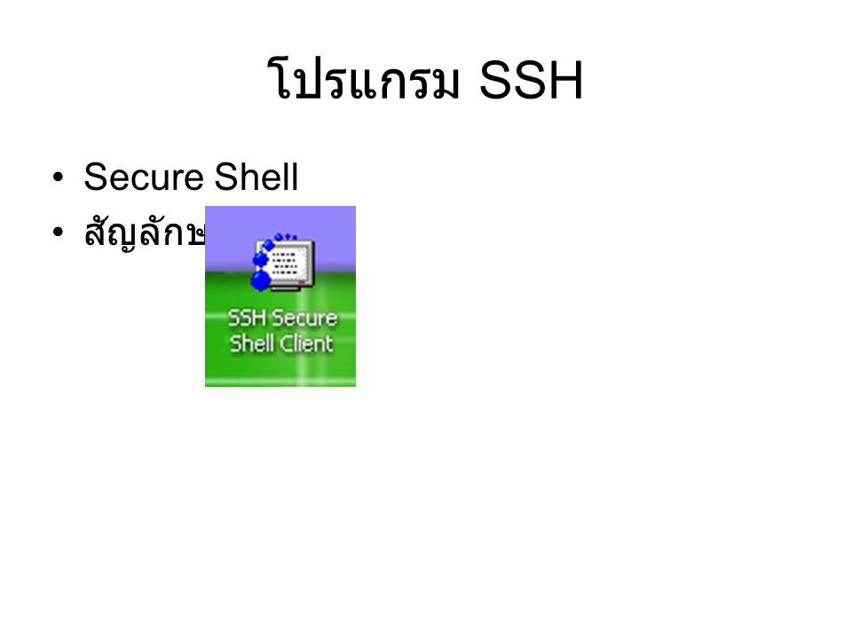 โปรแกรม SSH Secure Shell สัญลักษณ์