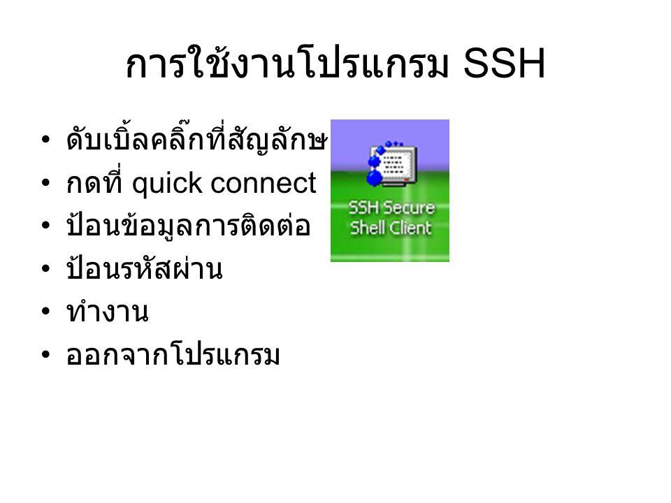 การใช้งานโปรแกรม SSH ดับเบิ้ลคลิ๊กที่สัญลักษณ์ กดที่ quick connect ป้อนข้อมูลการติดต่อ ป้อนรหัสผ่าน ทำงาน ออกจากโปรแกรม