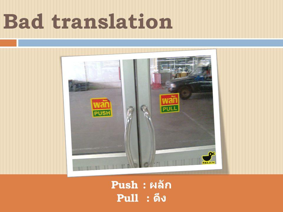 Push : ผลัก Pull : ดึง Bad translation