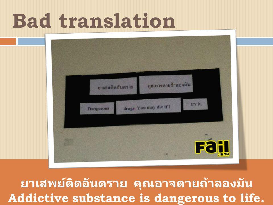 ยาเสพย์ติดอันตราย คุณอาจตายถ้าลองมัน Addictive substance is dangerous to life. Bad translation
