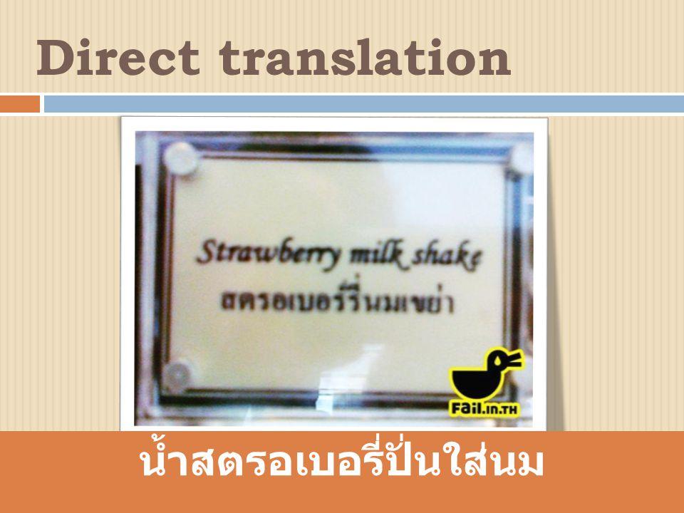 น้ำสตรอเบอรี่ปั่นใส่นม Direct translation