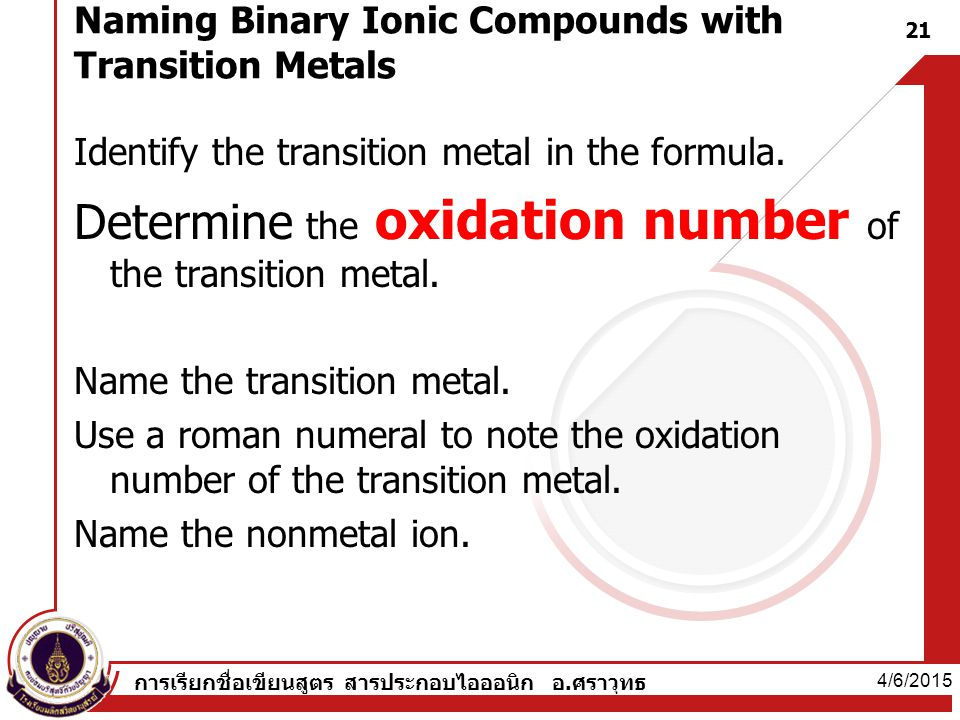 Naming Binary Ionic Compounds with Transition Metals Identify the transition metal in the formula.