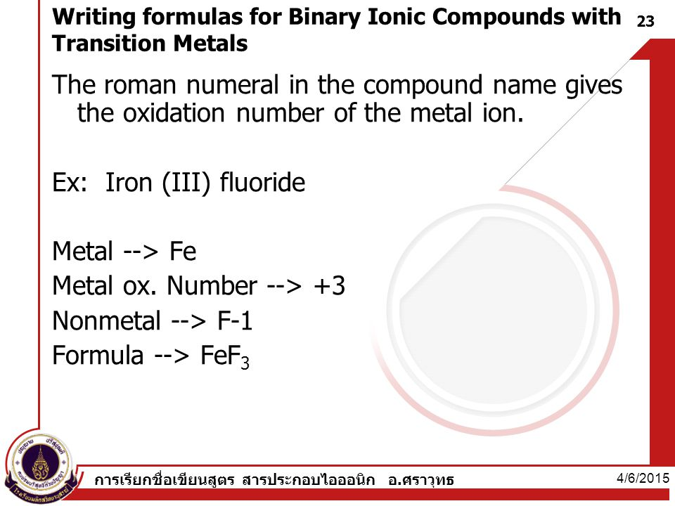 Writing formulas for Binary Ionic Compounds with Transition Metals The roman numeral in the compound name gives the oxidation number of the metal ion.