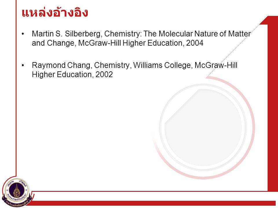 แหล่งอ้างอิง Martin S. Silberberg, Chemistry: The Molecular Nature of Matter and Change, McGraw-Hill Higher Education, 2004 Raymond Chang, Chemistry,