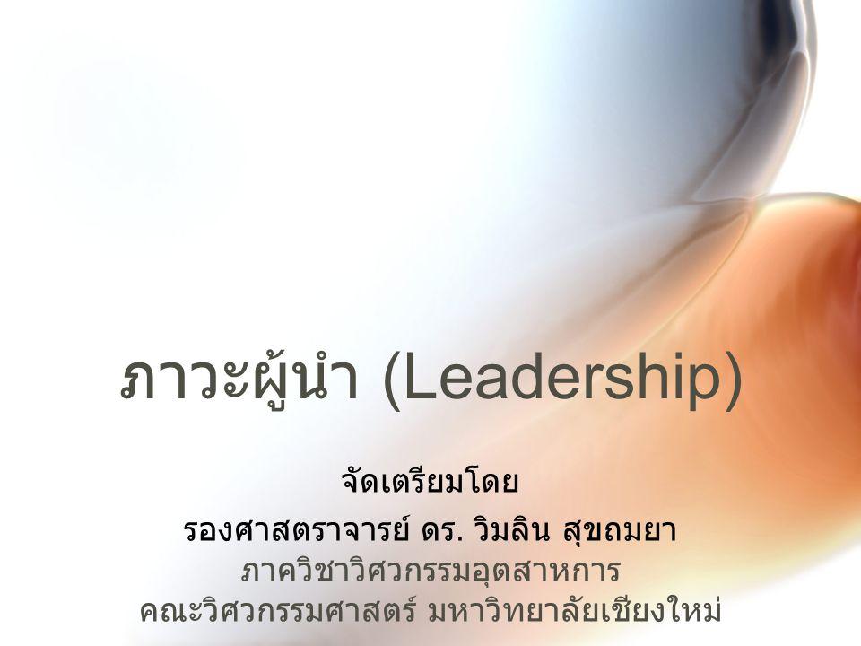 แบบจำลองกริดของการบริหาร (Management grid model) ตำแหน่งสำคัญในกริดของการ บริหาร (1,1) ผู้นำแบบทำให้เสื่อมสภาพ (Impoverished) (9,1) ผู้นำแบบภารกิจ (Task) (1,9) ผู้นำแบบสโมสร (Country- club) (5,5) ผู้นำแบบเดินสายกลาง (Middle-of-the-road) เป็น (9,9) ผู้นำแบบหมู่คณะ (Team)