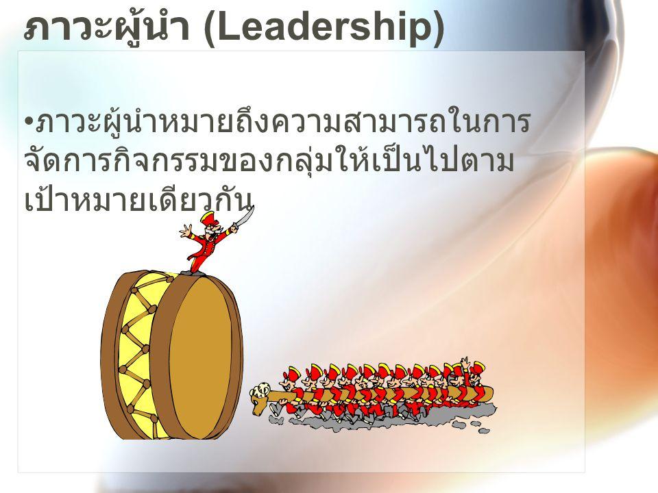 ความแตกต่างของผู้นำจาก บุคคลทั่วไป 1.ความพยายาม (Drive) 2.