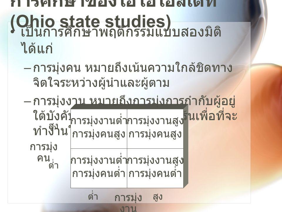 ระบบการบริหารของไลเคิร์ท (Likert's system of Management) แบ่งระบบการบริหารเป็นสี่ระบบ ระบบที่ 1 เผด็จการเต็มที่ (Exploitative Autocratic) ระบบที่ 2 เผด็จการอย่างเมตตา (Benevolent Autocratic) ระบบที่ 3 ปรึกษาหารือ (Consultative) ระบบที่ 4 มีส่วนร่วม (Participative)