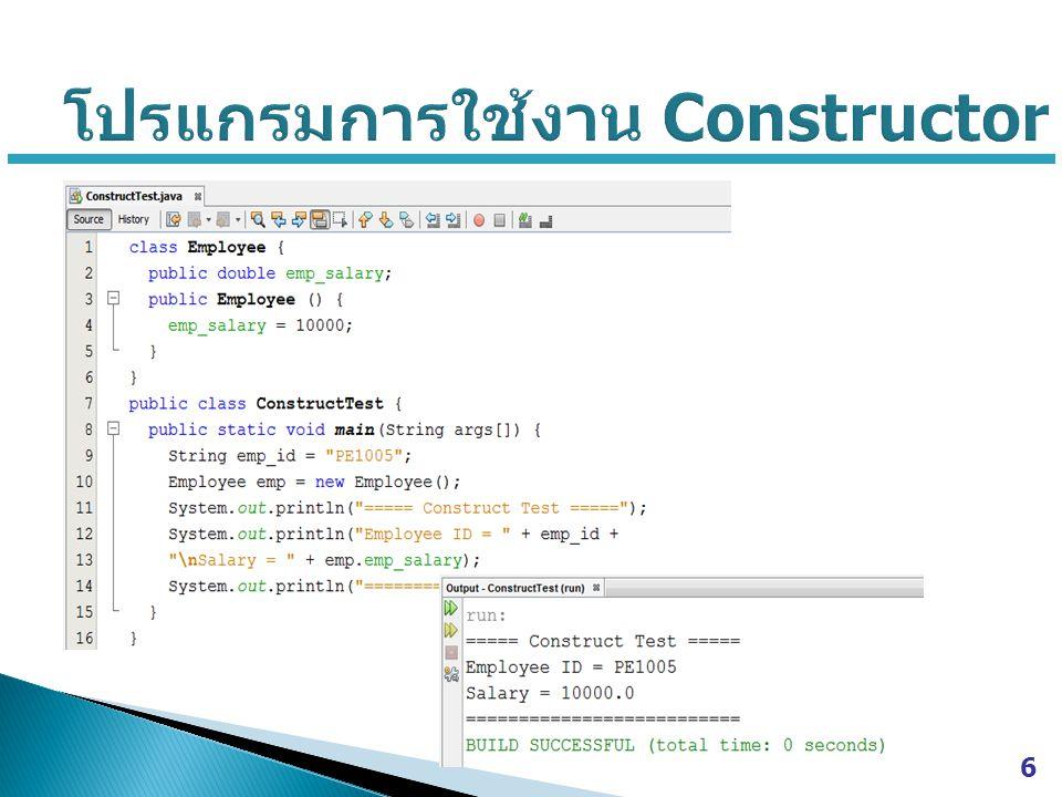  ภาษา Java อนุญาตให้สร้าง Constructor ได้ มากกว่า 1 ตัว  เรียกว่า Overloading Constructor มี หลักการเดียวกับ Overloading Method  จำนวนหรือชนิดข้อมูลของอาร์กิวเมนต์ที่ส่งไป ในแต่ละ Constructor ต้องแตกต่างกัน  คอมไพเลอร์จะเรียกใช้ Constructor ตัวใด ให้ทำงานนั้น พิจารณาจากจำนวนหรือชนิดข้อมูลของ อาร์กิวเมนต์ที่สอดคล้องกัน  ทำให้กำหนดค่าเริ่มต้นให้กับออบเจ็กต์ได้ หลายรูปแบบ 7