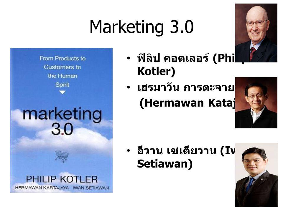Marketing 3.0 ฟิลิป คอตเลอร์ (Philip Kotler) เฮรมาวัน การตะจายา (Hermawan Katajaya) อีวาน เซเตียวาน (Iwan Setiawan)