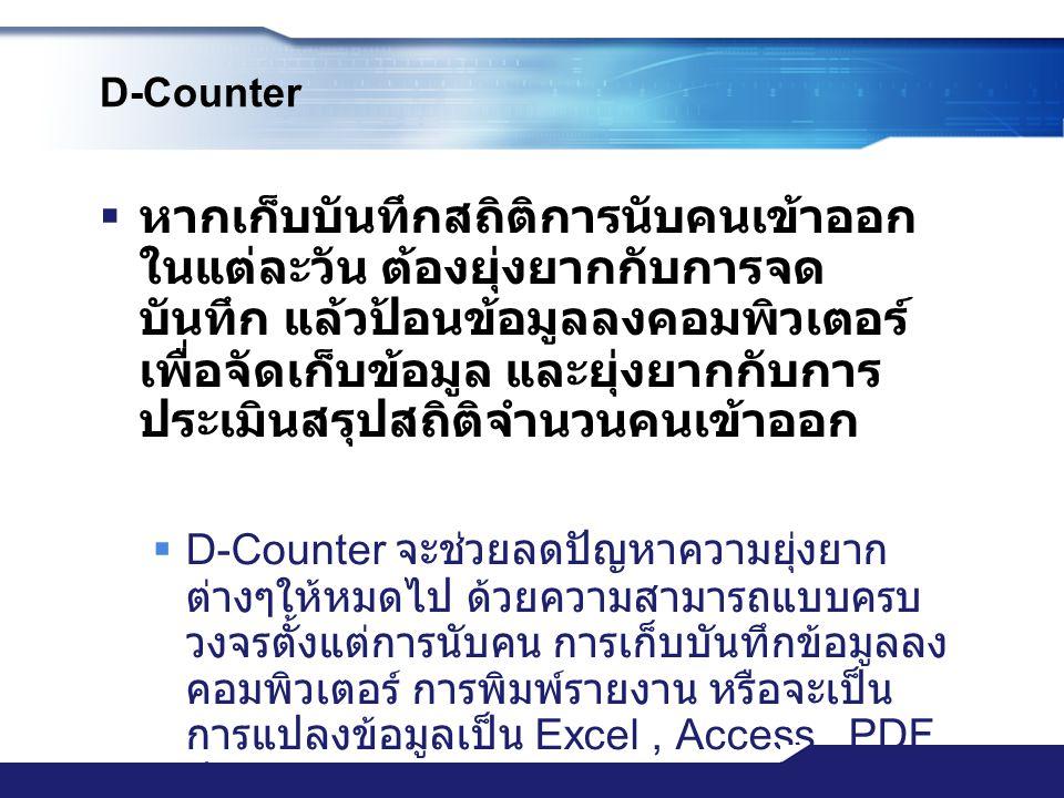 www.themegallery.com D-Counter  ก้าวนำหน้าด้วยระบบการนับที่ทันสมัย ไร้การสัมผัสผู้เดินผ่าน โดย D-Couter ใช้การนับแบบ Optical โดยการนับ จำนวนคนที่ตัดผ่านลำแสง  สามารถแยกนับคนเข้า คนออกได้